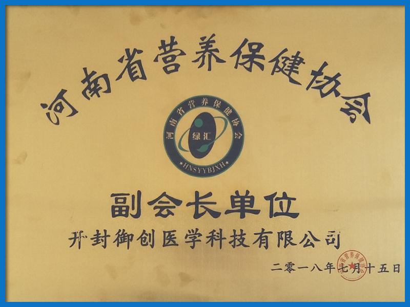 河南营养保健行业副会长单位