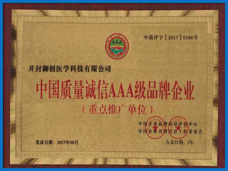 中国质量3A品牌
