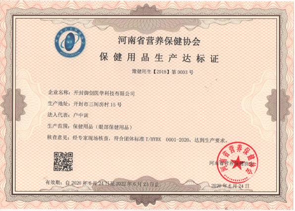 河南省营养保健协会保健用品生产达标证