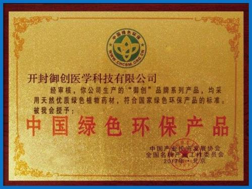 中国绿色环保行业